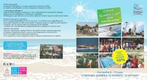 SUMMER CAMP_apofoitoi_Page_1