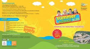 SUMMER SCHOOL_apofoitoi_Page_1