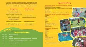 SUMMER SCHOOL_apofoitoi_Page_2